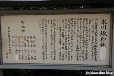 氷川鍬神社(上尾市宮本町)2