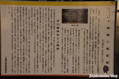氷川鍬神社(上尾市宮本町)6