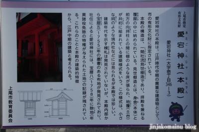 愛宕神社(上尾市壱丁目)4