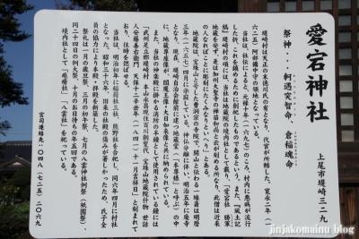 愛宕神社(上尾市堤崎)5
