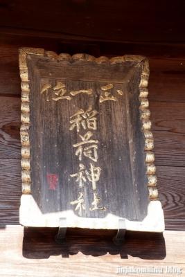 稲荷神社(上尾市堤崎)8