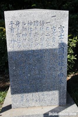浅間神社(上尾市戸崎)2