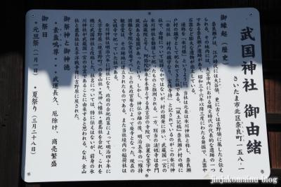 武国神社(さいたま市北区奈良町)8