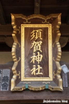 須賀神社(さいたま市北区本郷町)3