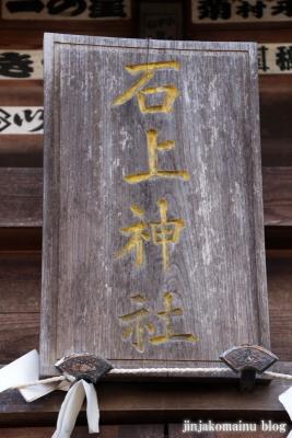 石上神社(さいたま市北区東大成町)6