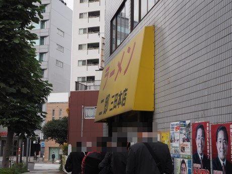 三田本店_161108