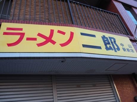 中山駅前_161113