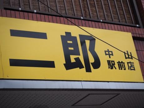 中山駅前_161127