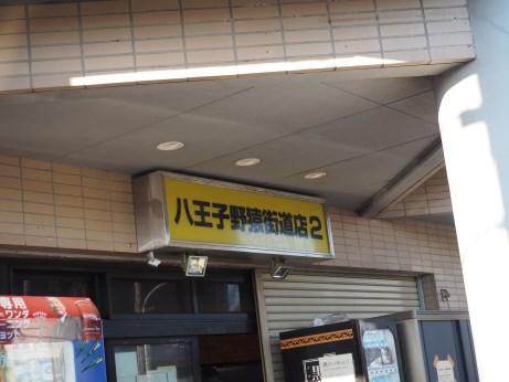 野猿街道店2_161210