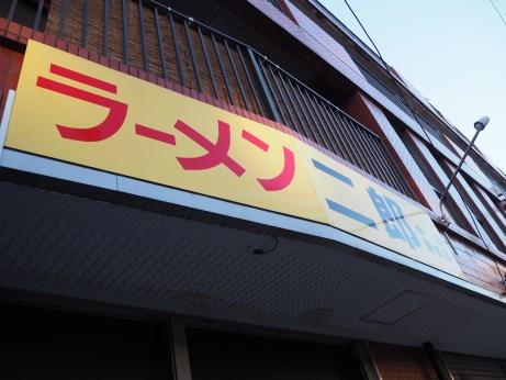 中山駅前_161211