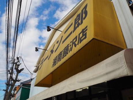 湘南藤沢_161218