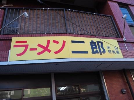 中山駅前_161225
