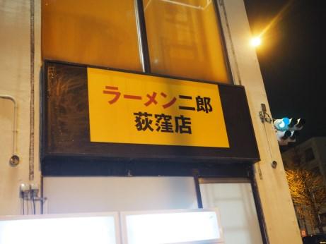 荻窪_161227