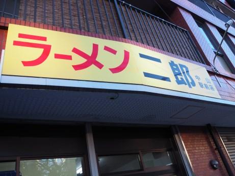 中山駅前_161230