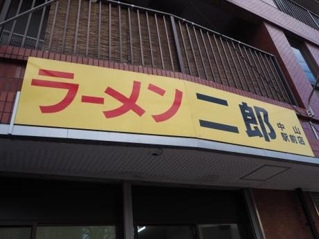 中山駅前_170115