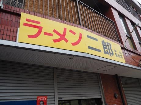 中山駅前_170122