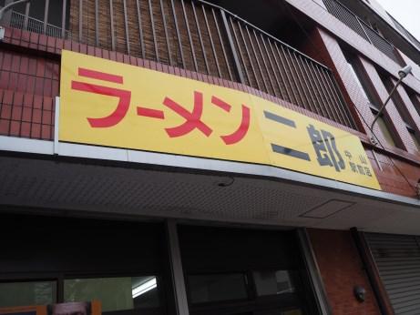中山駅前_170205