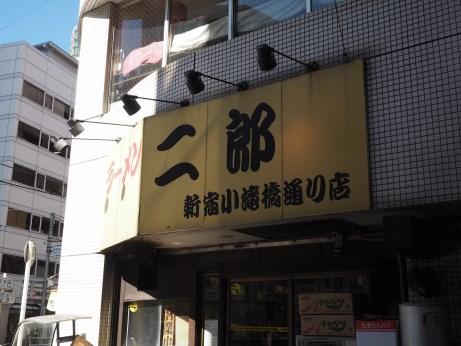 新宿小滝橋_170211