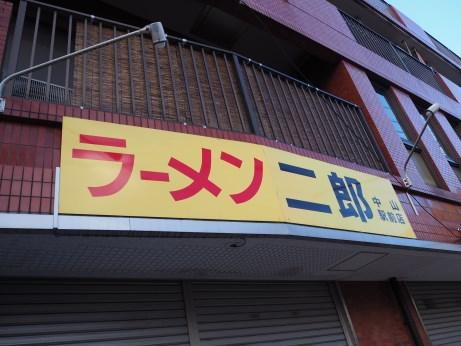 中山駅前_170212