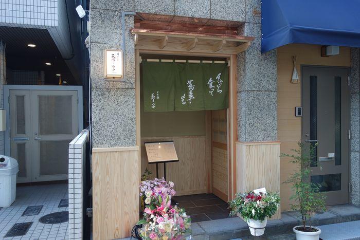 お江戸日本橋・蕎ノ字
