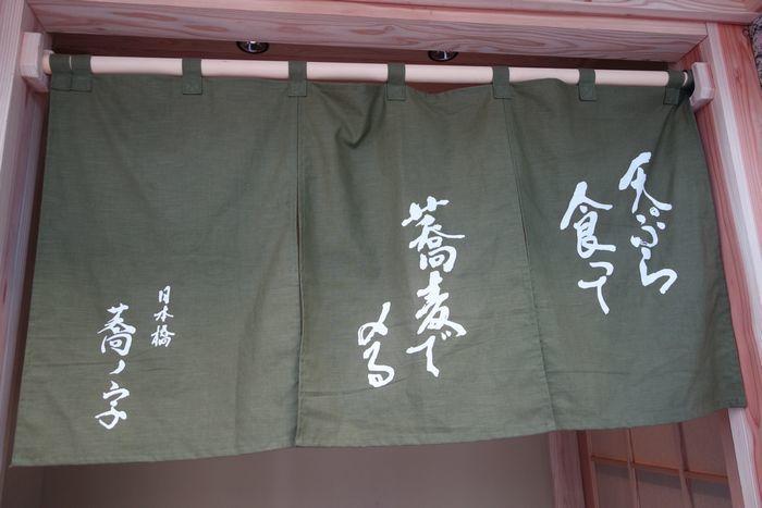 お江戸日本橋・蕎ノ字3