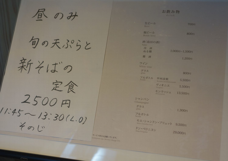 お江戸日本橋・蕎ノ字4