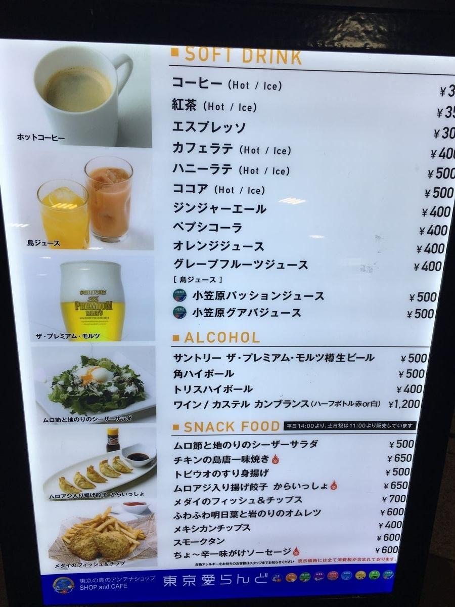 東京愛らんど6