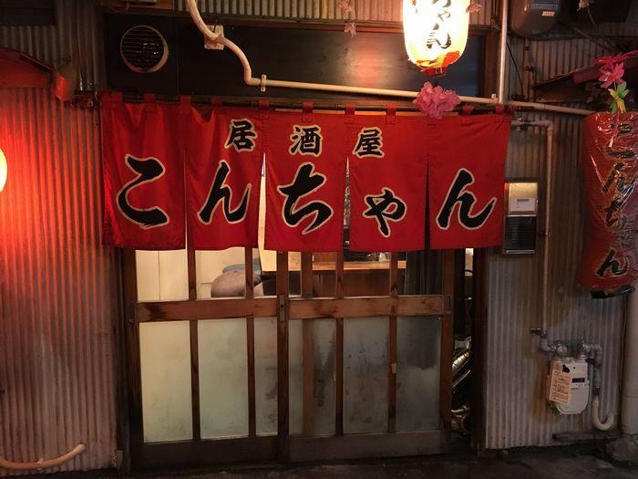こんちゃん5-2