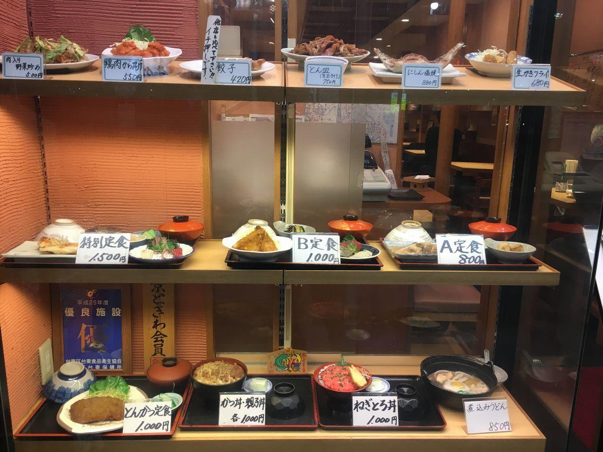 ときわ食堂2