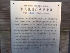 古久磯提灯店見世蔵2