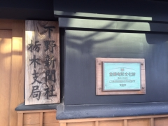 下野新聞社1