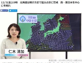 動画 - Yahoo!天気・災害