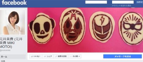 元井美貴 Facebook