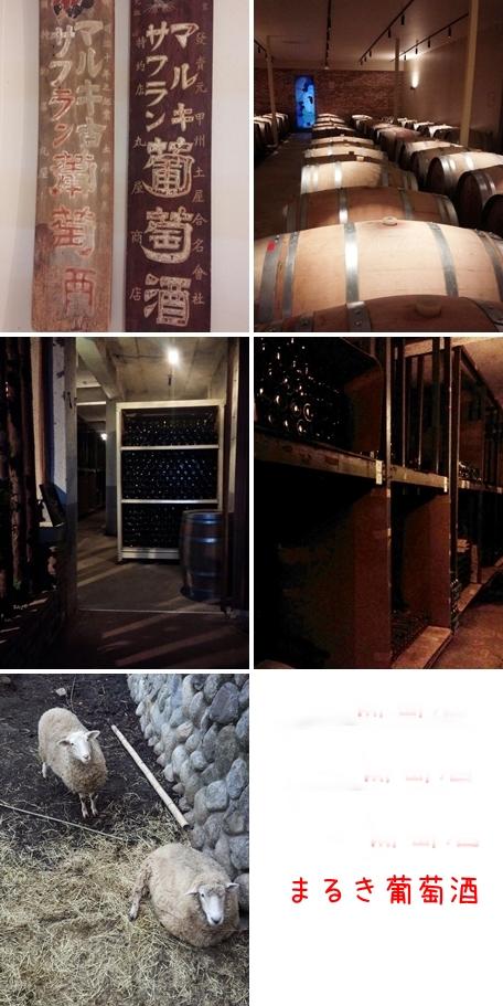 まるき葡萄酒-tile
