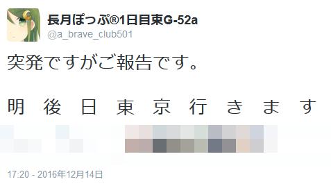 長月ぽっぷ®1日目東G 52aさんのツイート 突発ですがご報告です。 明 後 日 東 京 行 き ま す