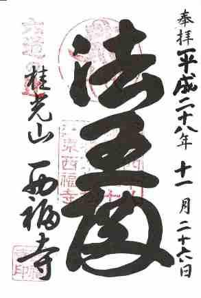 六道 西福寺朱印