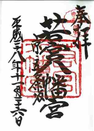 京都若宮八幡朱印