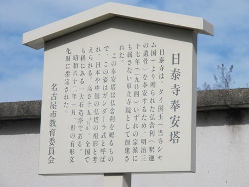 名古屋覚王山 023