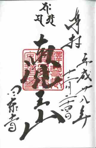 覚王山・朱印