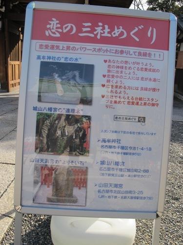 名古屋覚王山 090