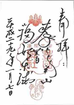 豊国神社朱印