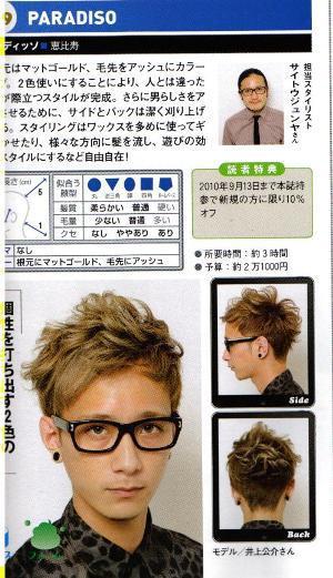 Keen London+Tokyo  hairdresser & photographer's bolg-FINEBOYSヘアカタログ