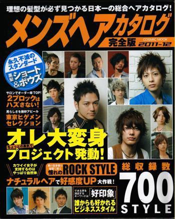 hairdresser & photographer's blog  Keen London+Tokyo-メンズヘアカタログ 完全版 2011-12
