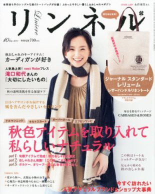 PARADISO hair & nail salon-リンネル 10月号 PARADISO