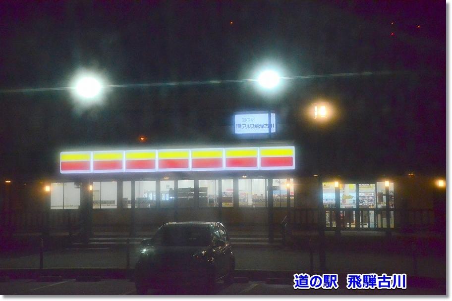 DSC_8672飛騨古川道の駅