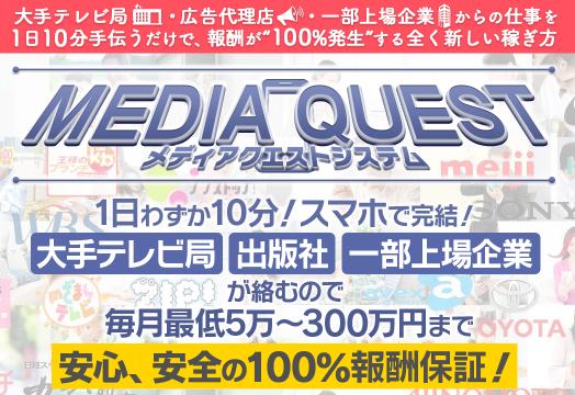 mediakuesu.png