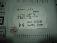 7型ポータブルDVDプレーヤー DEF-NS7 -013