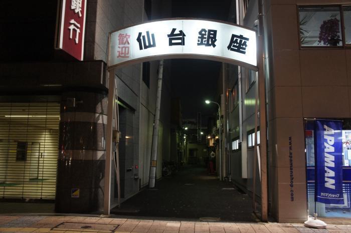仙台その他