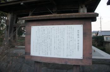 新田館02