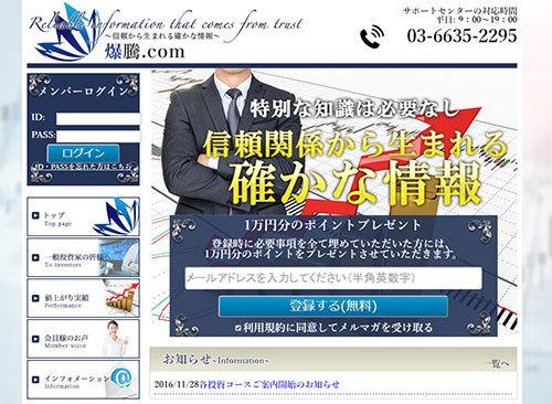 爆騰com